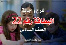صورة شرح و اجابة البطاقة رقم 22 من بطاقات التعلم الذاتي للصف السادس اللغة الإنجليزية